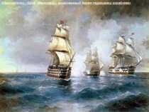 Айвазовского : Бриг «Меркурий», атакованный двумя турецкими кораблями