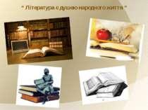 """"""" Література є душею народного життя """""""