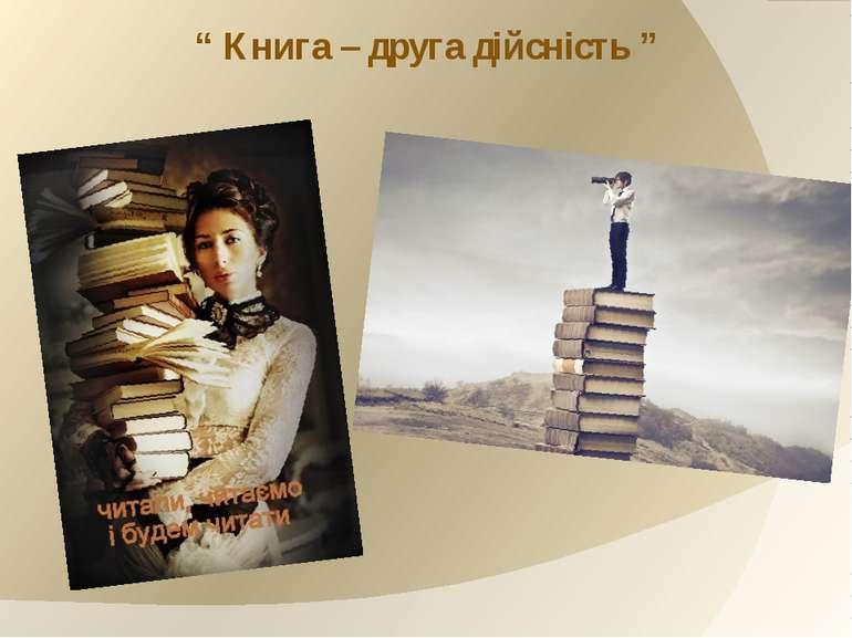 """"""" Книга – друга дійсність """""""