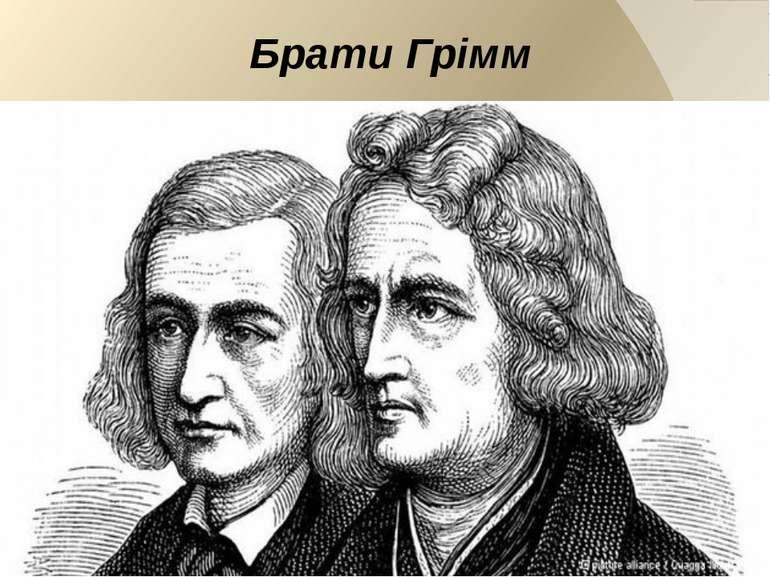 Брати Грімм