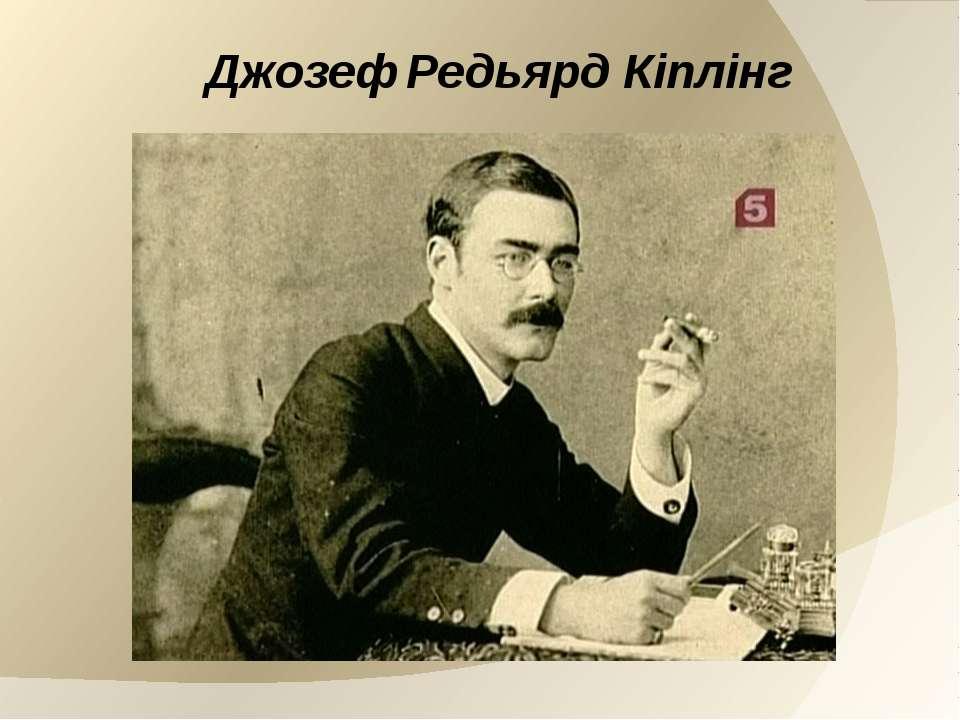 Джозеф Редьярд Кіплінг