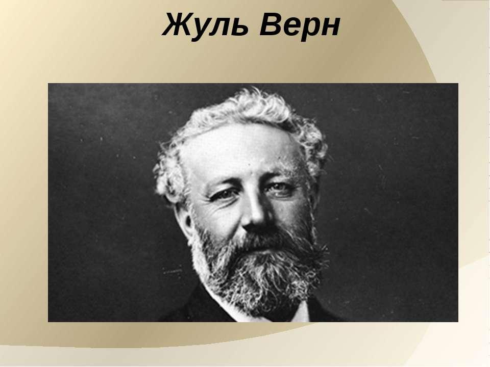 Жуль Верн