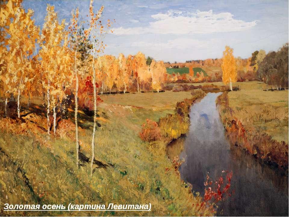 Золотая осень (картина Левитана)