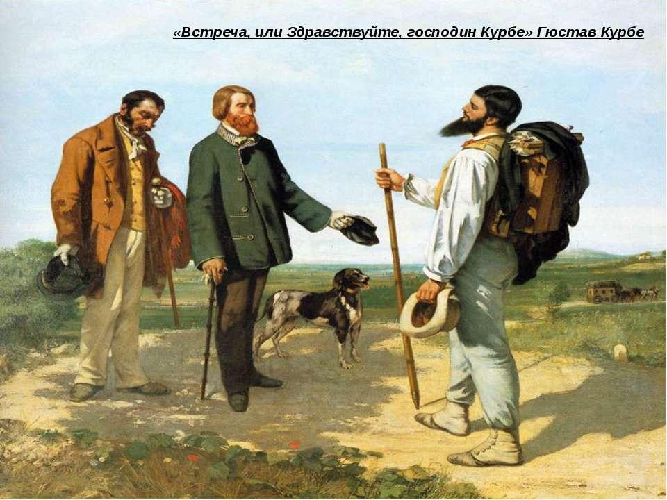 «Встреча, или Здравствуйте, господин Курбе» Гюстав Курбе