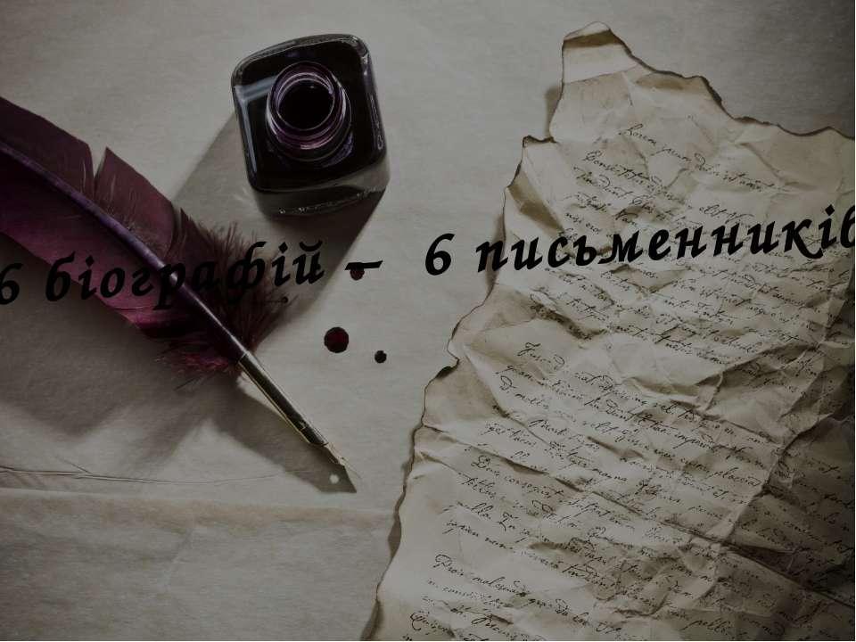 «6 біографій – 6 письменників»