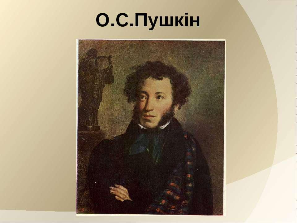 О.С.Пушкін