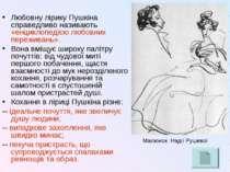 Любовну лірику Пушкіна справедливо називають «енциклопедією любовних пережива...