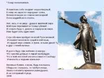 * Exegi monumentum. Я памятник себе воздвиг нерукотворный, К нему не заростет...