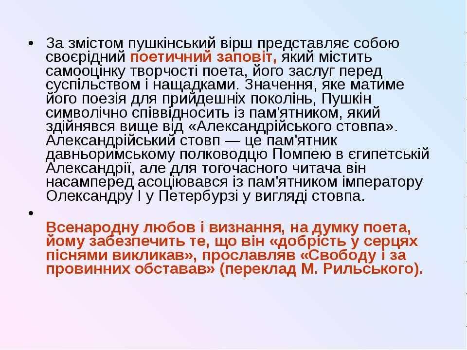 За змістом пушкінський вірш представляє собою своєрідний поетичний заповіт, я...