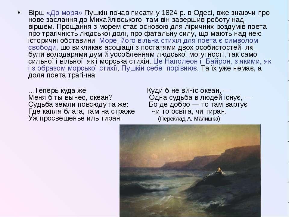 Вірш «До моря» Пушкін почав писати у 1824 р. в Одесі, вже знаючи про нове зас...