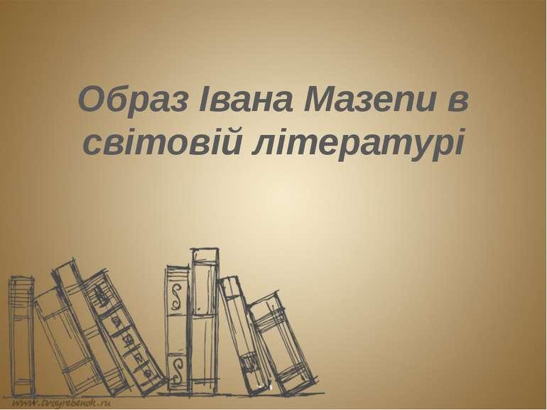 Образ Івана Мазепи в світовій літературі