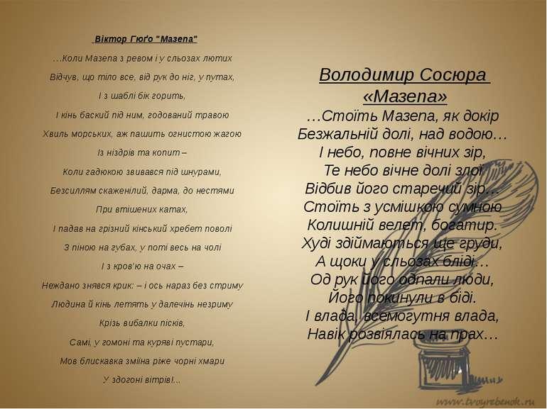 Володимир Сосюра «Мазепа» …Стоїть Мазепа, як докір Безжальній долі, над водо...