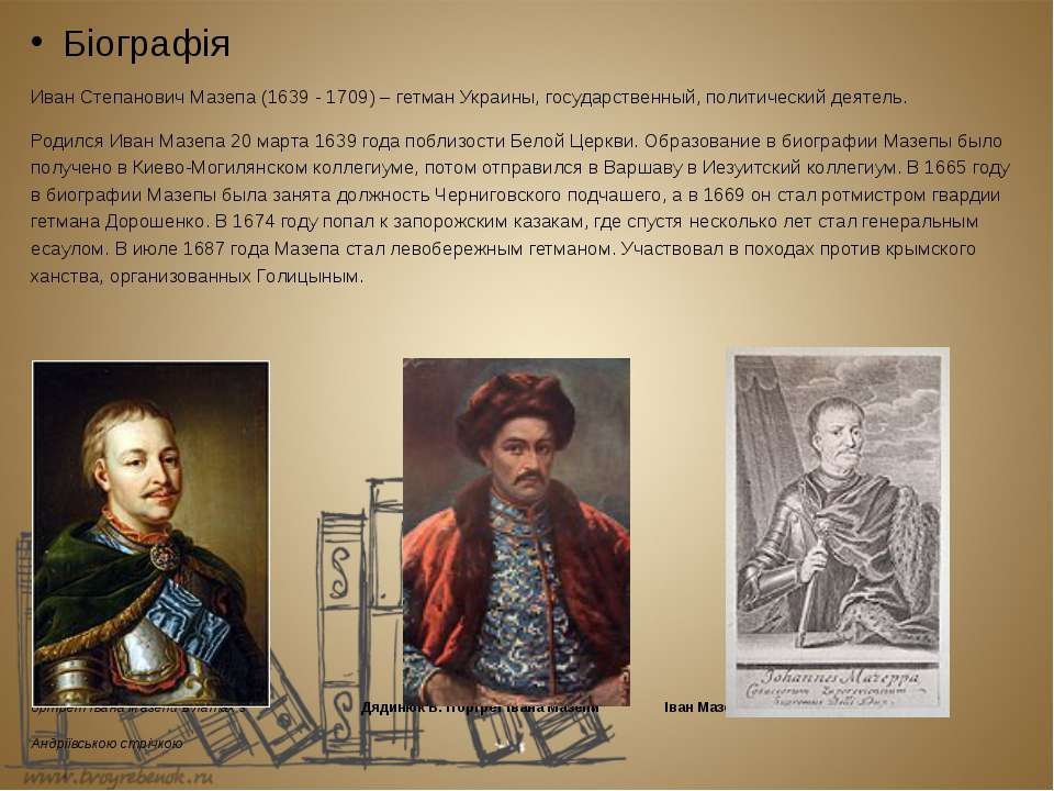 Біографія Иван Степанович Мазепа (1639 - 1709) – гетман Украины, государствен...