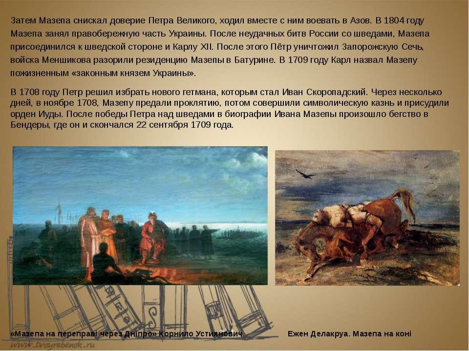 Затем Мазепа снискал доверие Петра Великого, ходил вместе с ним воевать в Азо...