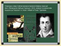 Літературну славу й світове визнання принесли Байрону перші дві пісні«Паломн...