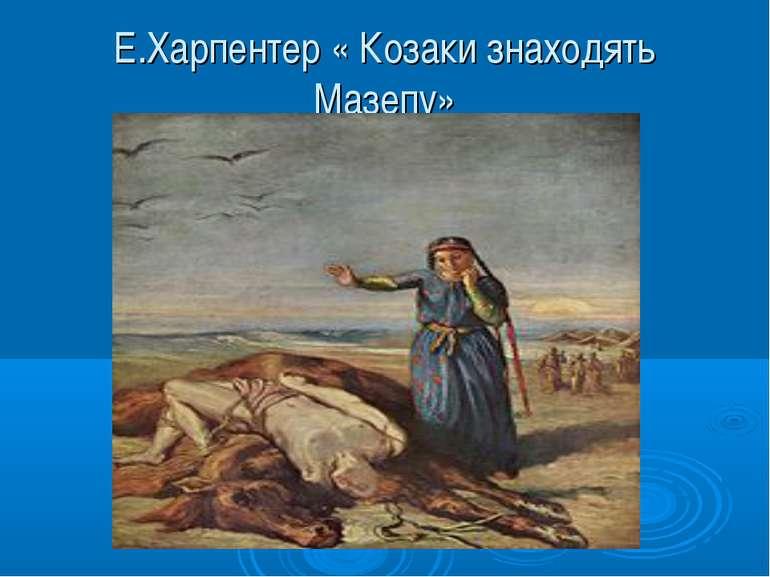 Е.Харпентер « Козаки знаходять Мазепу»