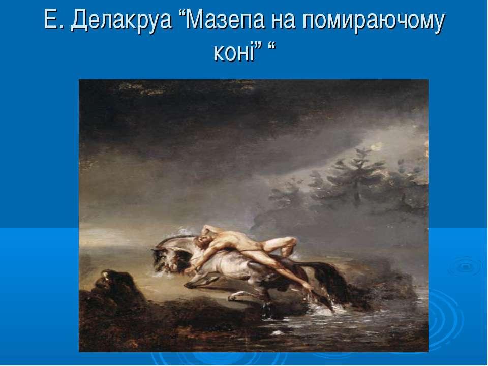 "Е. Делакруа ""Мазепа на помираючому коні"" """