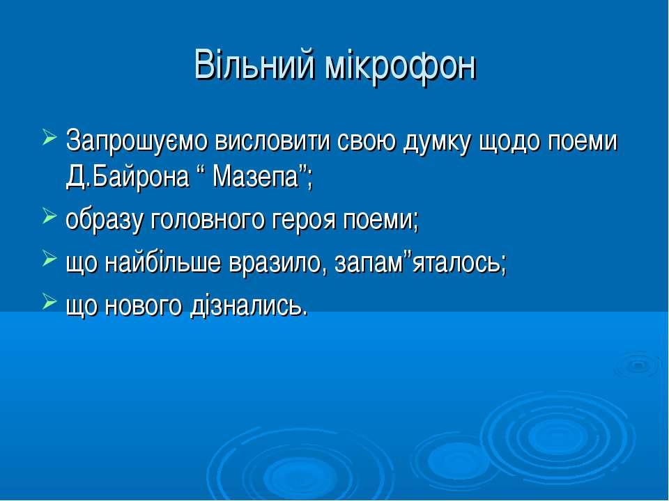 """Вільний мікрофон Запрошуємо висловити свою думку щодо поеми Д.Байрона """" Мазеп..."""