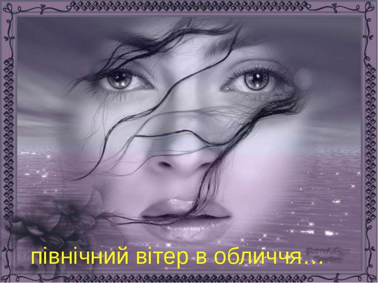 північний вітер в обличчя…