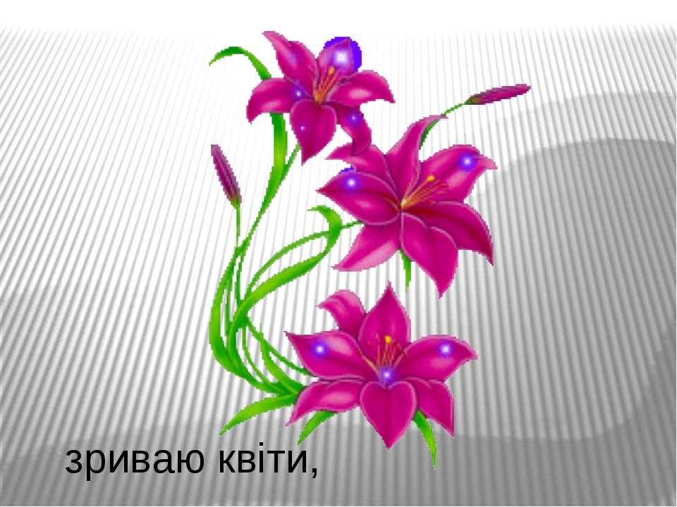 зриваю квіти,