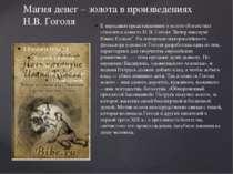 Магия денег – золота в произведениях Н.В. Гоголя К народным представлениям о ...