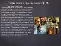 Стихия денег в произведениях Ф. М. Достоевского В произведении Ф. М. Достоевс...