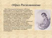 Образ Раскольникова Образ Раскольнікова розкриває небезпеку такого ідеалу. В ...