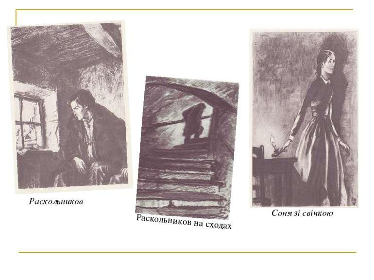 Раскольников Раскольников на сходах Соня зі свічкою