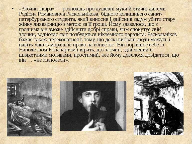 «Злочин і кара»— розповідь про душевні муки й етичні дилеми Родіона Романови...