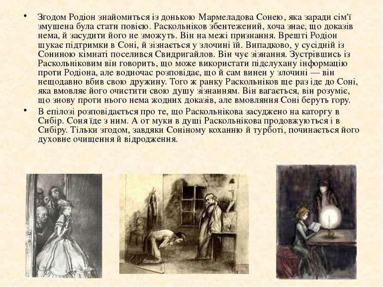 Згодом Родіон знайомиться із донькою Мармеладова Сонею, яка заради сім'ї змуш...