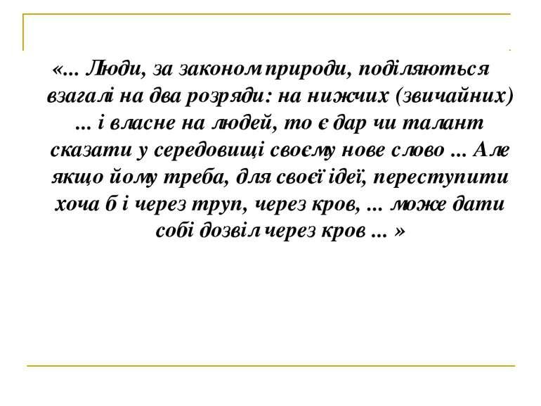 «... Люди, за законом природи, поділяються взагалі на два розряди: на нижчих ...