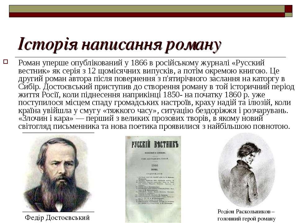 Історія написання роману Роман уперше опублікований у 1866 в російському журн...