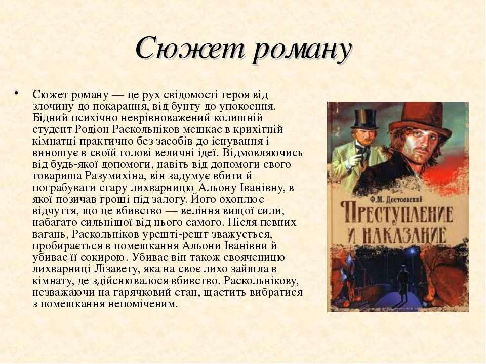 Сюжет роману Сюжет роману— це рух свідомості героя від злочину до покарання,...