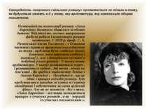 Своєрідність «широкого і вільного роману» проявляється не тільки в тому, як б...