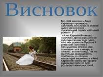 Толстой називав «Анну Кареніну» «романом широким, вільним». В основі цього ви...