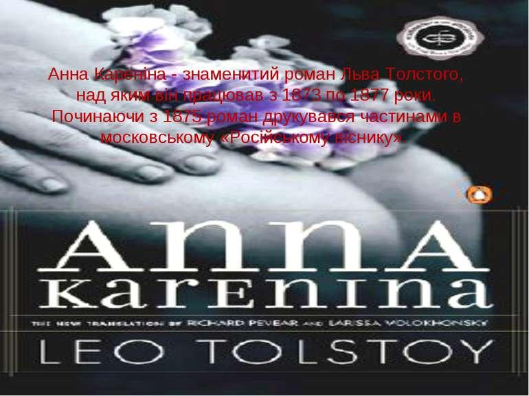Анна Кареніна - знаменитий роман Льва Толстого, над яким він працював з 1873 ...