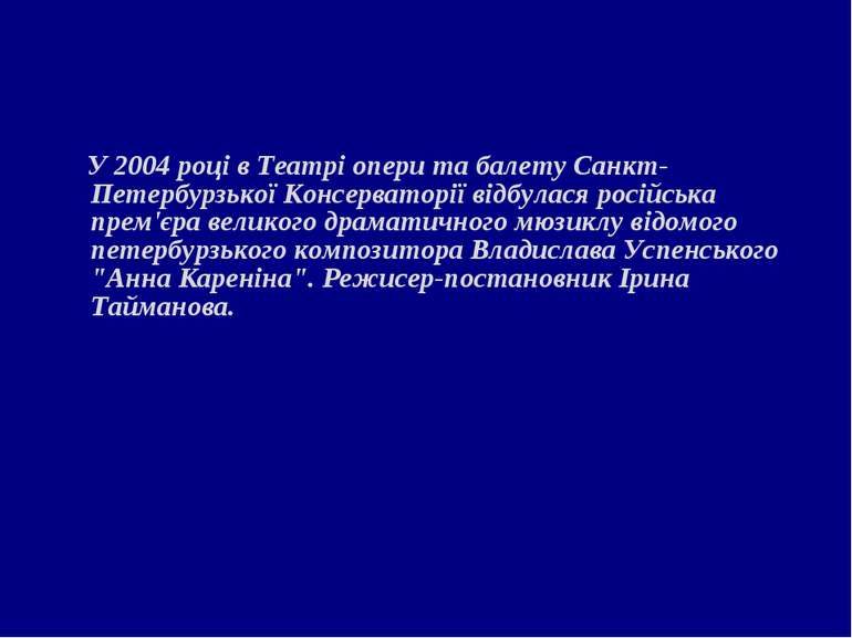 У 2004 році в Театрі опери та балету Санкт-Петербурзької Консерваторії відбул...