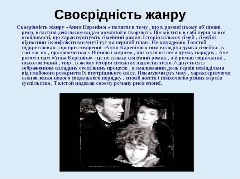 Своєрідність жанру Своєрідність жанру «Анни Кареніної » полягає в тому , що в...