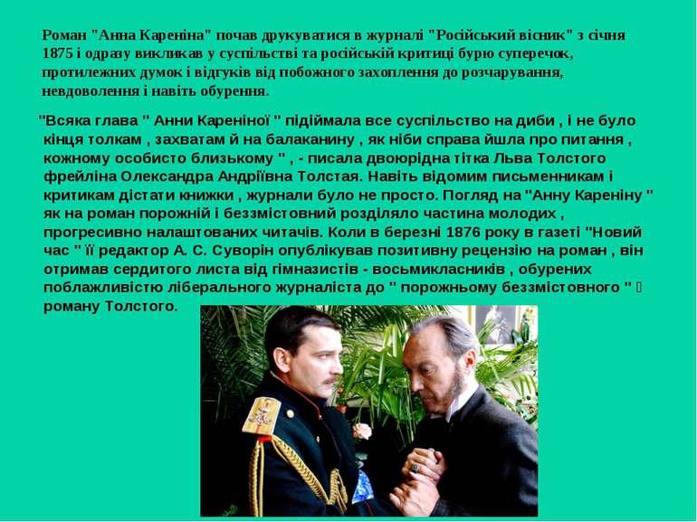 """Роман """"Анна Кареніна"""" почав друкуватися в журналі """"Російський вісник"""" з січня..."""