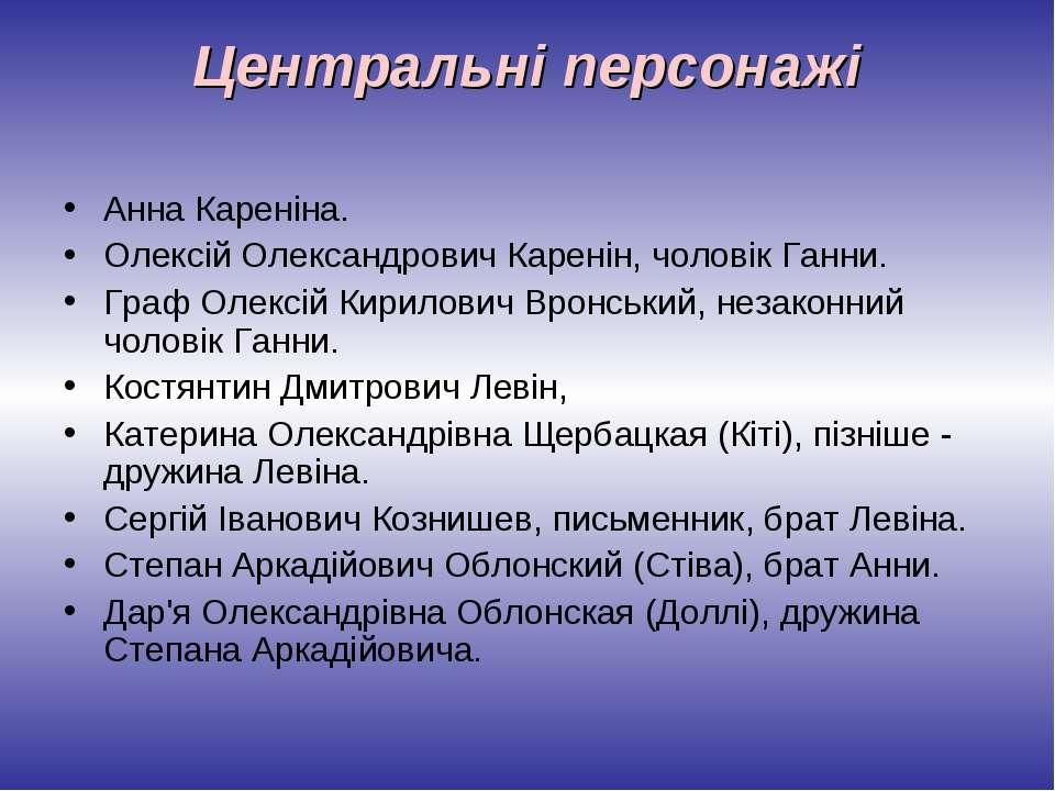 Центральні персонажі Анна Кареніна. Олексій Олександрович Каренін, чоловік Га...