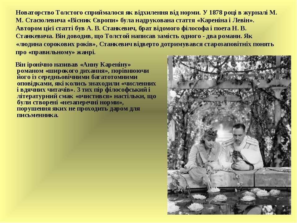 Новаторство Толстого сприймалося як відхилення від норми. У 1878 році в журна...