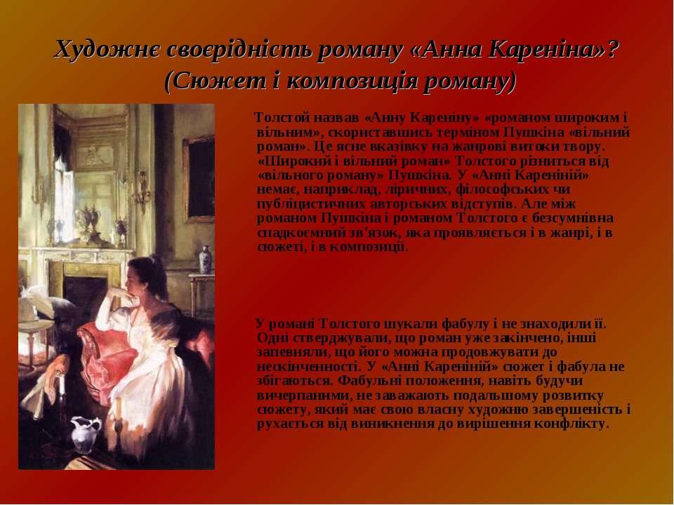 Художнє своєрідність роману «Анна Кареніна»? (Сюжет і композиція роману) Толс...