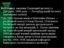 1894 року закінчив Технічний інститут у Дрездені, 1896 року — Петербурзький і...