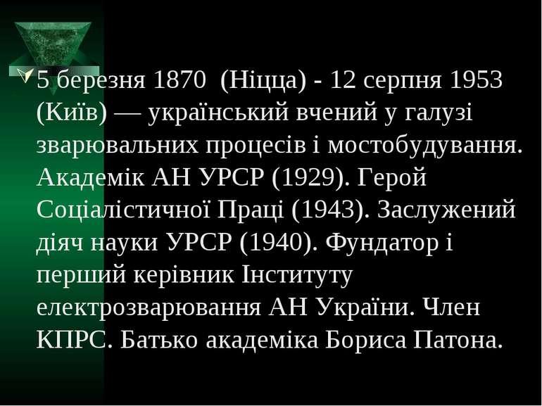 5 березня 1870 (Ніцца) - 12 серпня 1953 (Київ) — український вчений у галузі ...