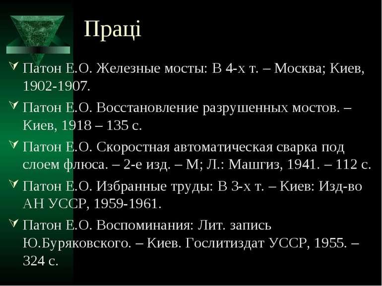 Праці Патон Е.О. Железные мосты: В 4-х т. – Москва; Киев, 1902-1907. Патон Е....