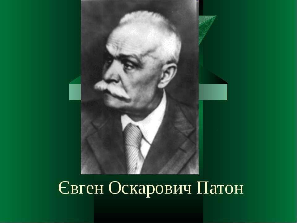Євген Оскарович Патон