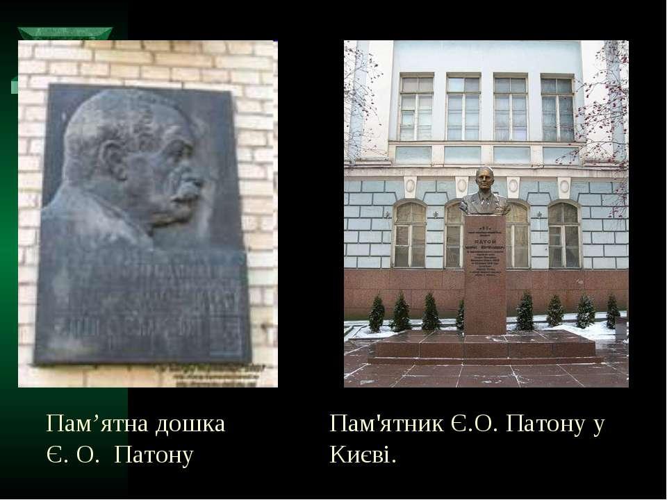 Пам'ятна дошка Є. О. Патону Пам'ятник Є.О. Патону у Києві.