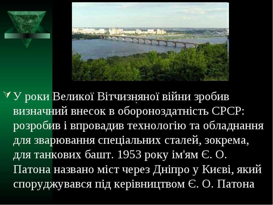 У роки Великої Вітчизняної війни зробив визначний внесок в обороноздатність С...
