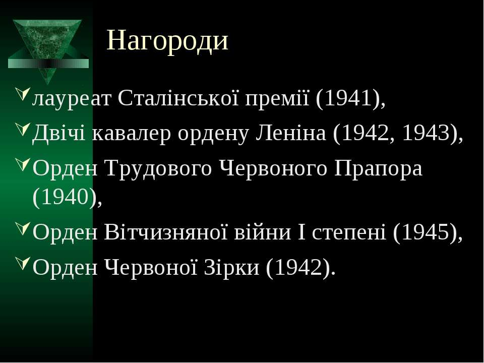 Нагороди лауреат Сталінської премії (1941), Двічі кавалер ордену Леніна (1942...