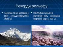Рекорди рельєфу Найвища точка материка і світу – гора Джомолунгма (8848 м) На...